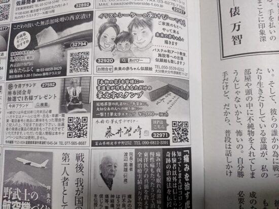 週刊新潮に広告掲載の本格的筆文字デザイナー藤井碧峰