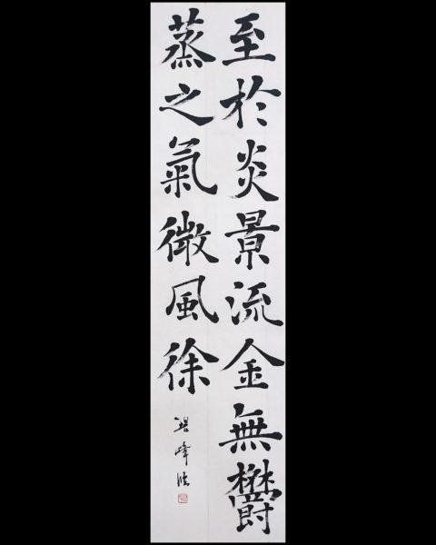 書道九成宮醴泉銘条幅臨書