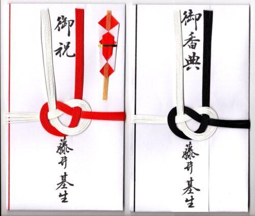 冠婚葬祭のし袋用慶弔印筆文字スタンプ