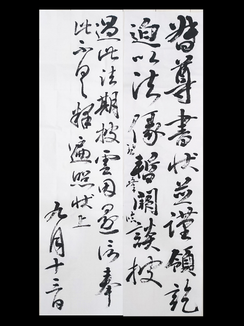 【漢字】空海の風信帖を半切臨書