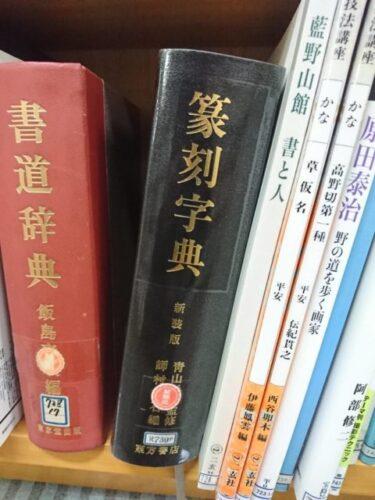 書道家必須、書道大字典、辞典類