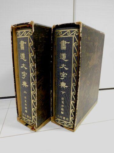 書道家必須、書道大字典