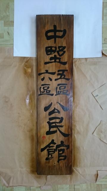 書道家が書く木材看板事例