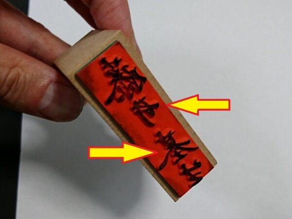筆文字慶弔印スタンプ 使い方