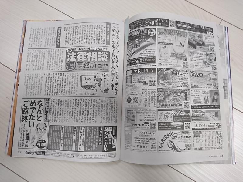 書道家藤井碧峰女性セブン広告掲載