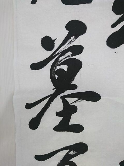王羲之「喪乱帖」臨書作品
