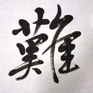 漢字「難」