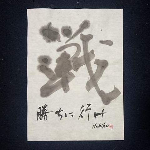 書道家藤井碧峰作品ギャラリー(臨書、創作、漢字、仮名など)