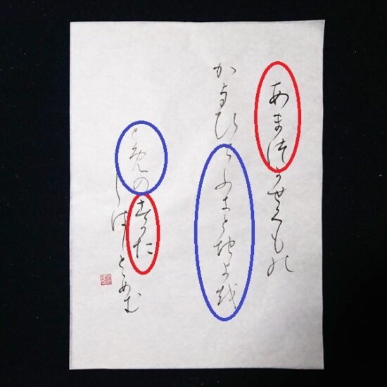 書道仮名の墨と紙の価格と相性の関係
