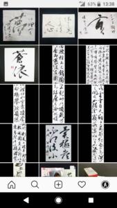 書道家藤井碧峰Instagram