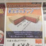 スポーツニッポン新聞に広告掲載!
