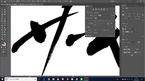 illustratorで筆文字デザインを編集10