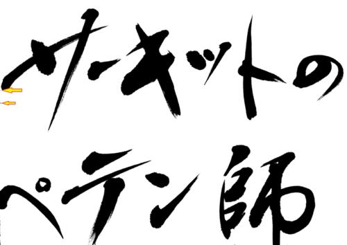 illustratorで筆文字デザインを編集