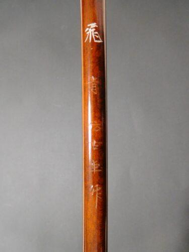 仿古堂の高級羊毛筆「暖心」「遠鴎」「鴻飛」