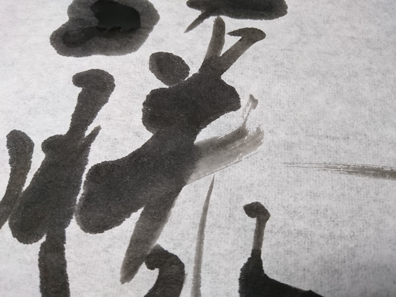 「藤」書道 固形墨と墨の色