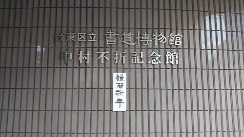 独立書展&書道博物館その他