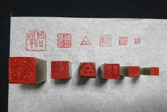 作品用の印を彫る-書道と篆刻-