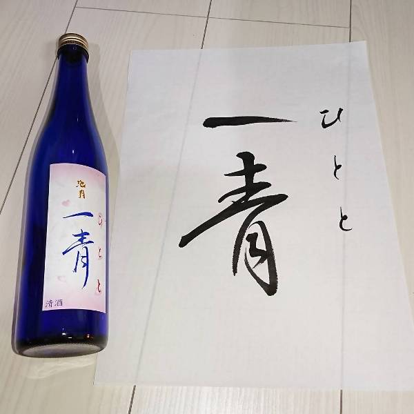 日本酒「一青」