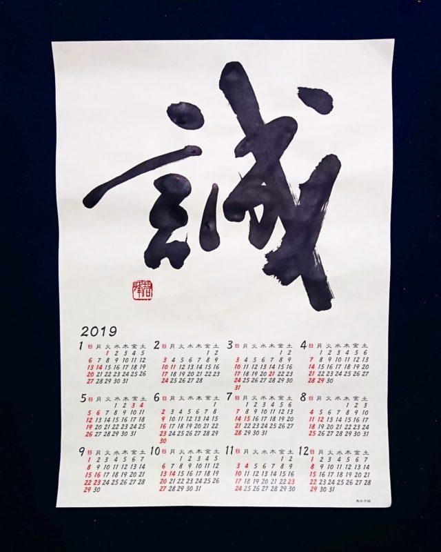 書道「誠」行書カレンダー