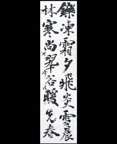 書道 太宗「温泉銘」臨書作品