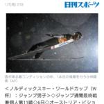 スキージャンプ小林陵侑選手の快挙とメディア