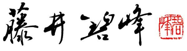 藤井碧峰ロゴ