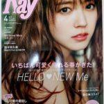 書道家藤井碧峰Ray 4月号(主婦の友社)広告