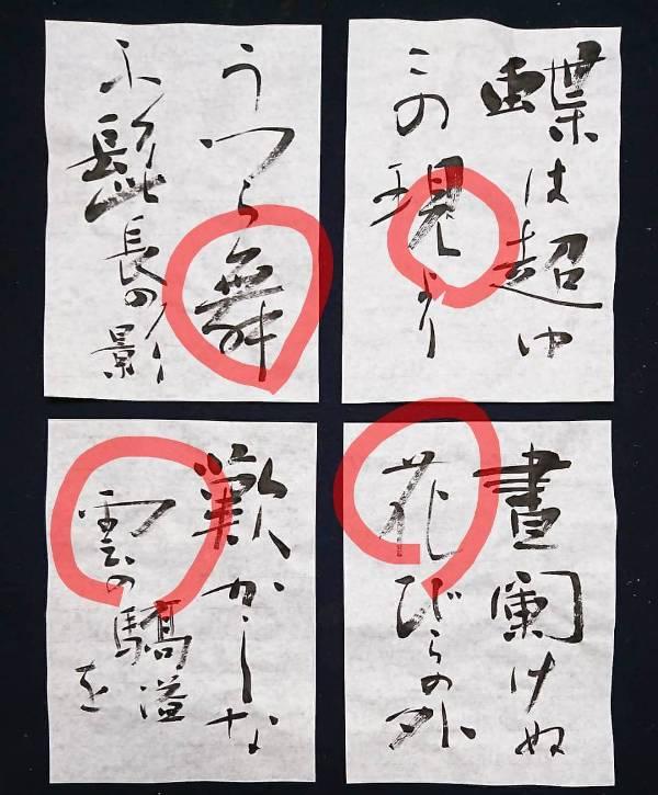 漢字古典臨書と古法習得による美しい羊毛の渇筆線