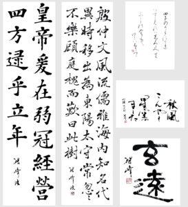 富山・金沢の書道教室 藤井碧峰書道教室