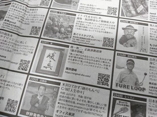 デイリースポーツ新聞