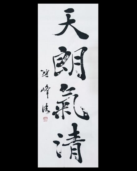 王羲之「蘭亭叙」臨書