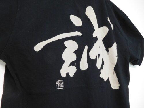 新選組グッズ「誠」筆文字Tシャツ