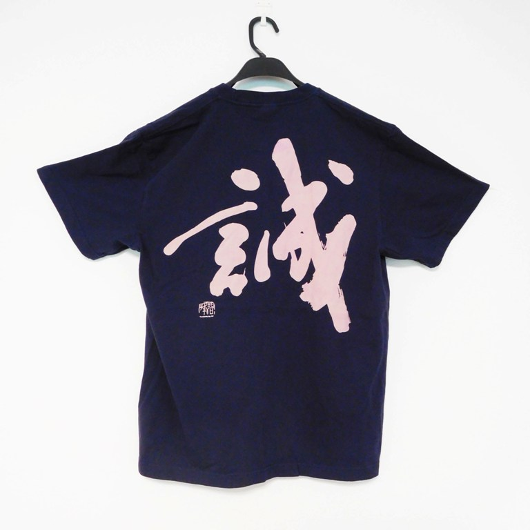 「誠」筆文字Tシャツ ネイビー(日野新選組同好会公式Tシャツ)