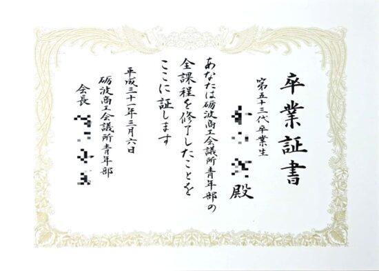 筆耕、書道家の手書き賞状、卒業証書