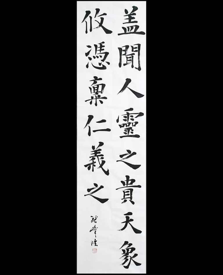 楷書臨書「化度寺碑」