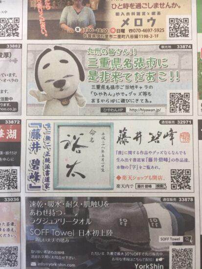 スポニチ新聞広告