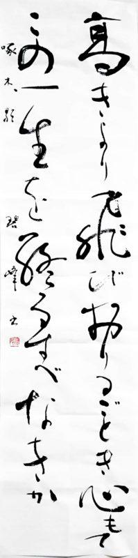 金子鴎亭先生の近代詩文書を臨書