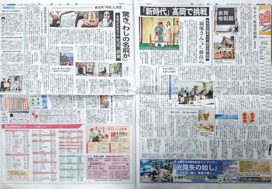 <書道家>新元号【令和】富山新聞記事
