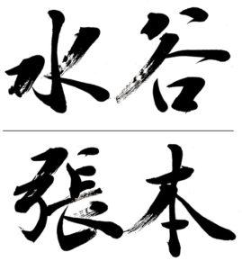 正統派書道家の手書き卓球ゼッケンサンプル