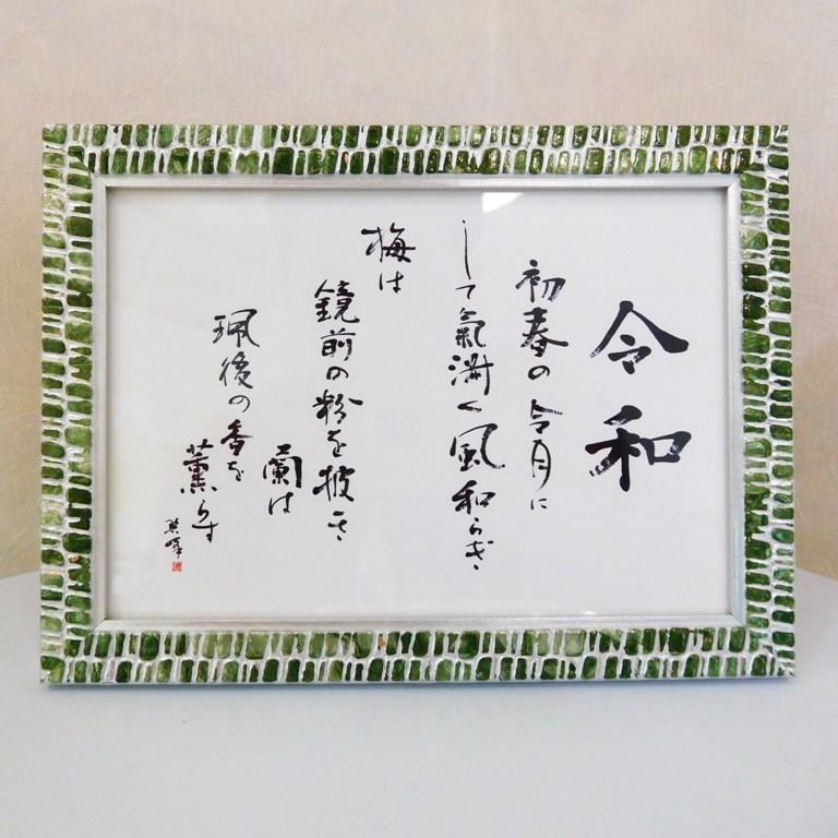 新元号「令和」ポストカード 2枚セット(緑色額付)