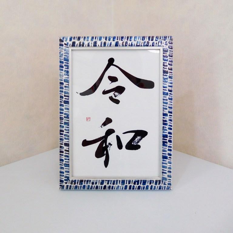 新元号「令和」ポストカード 2枚セット(青色額付)