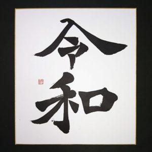 <書道>新元号【令和】色紙作品