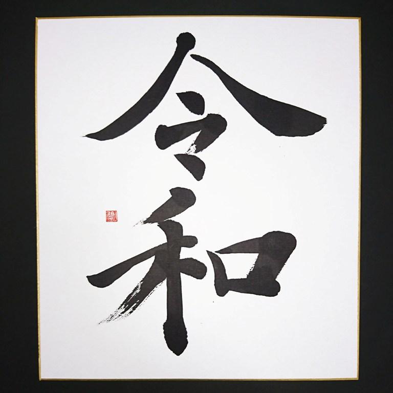 <書道>新元号【令和】色紙