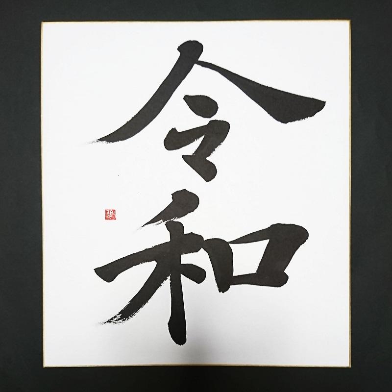 <書道>新元号【令和】色紙作品(額付き)