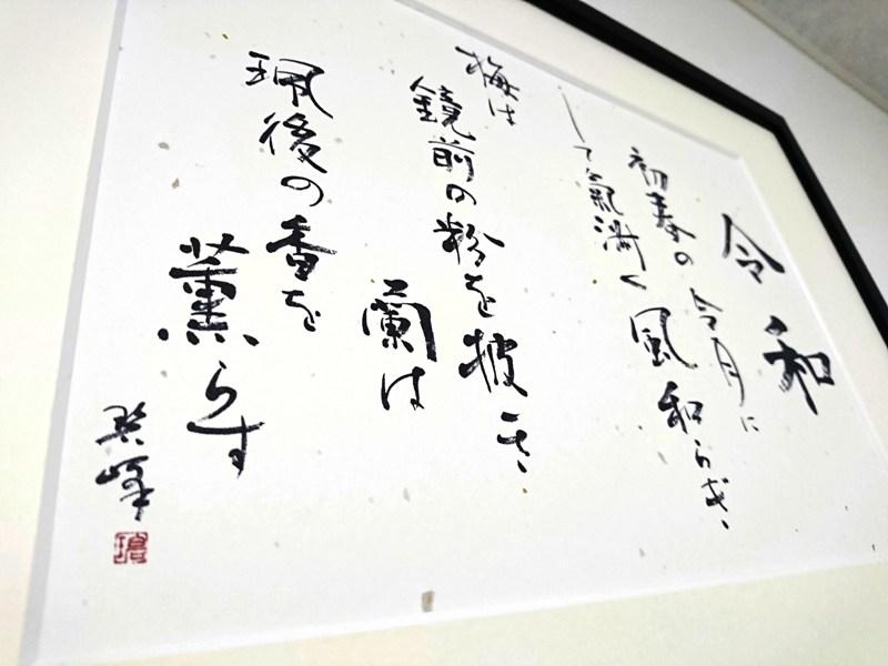 新元号「令和」万葉集書き下し文作品(A4和紙にて複製)