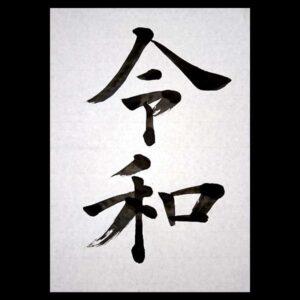 書道家の書く新元号「令和」作品