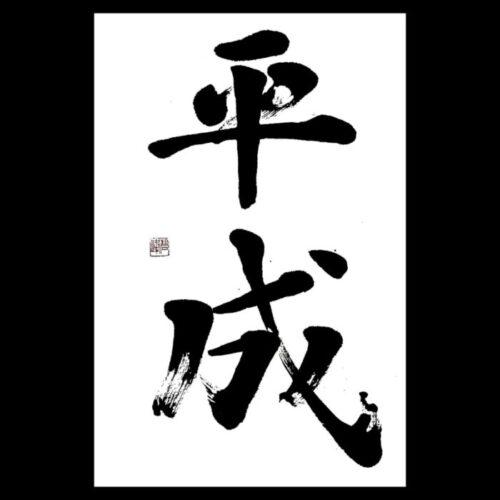 書道家藤井碧峰「平成」楷書