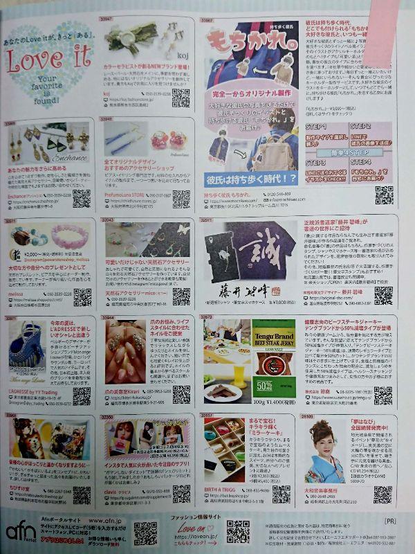 5/20販売 7月号minaに広告掲載