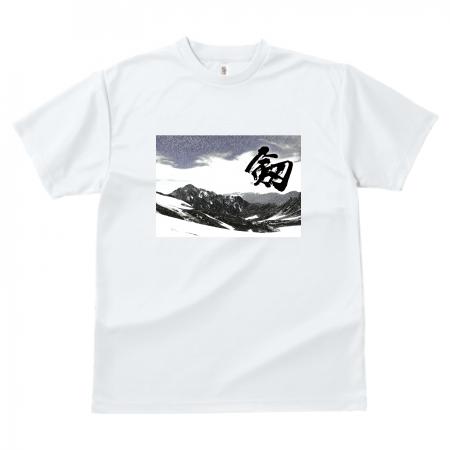 「剱」プリントTシャツ ドライ素材 白・黒