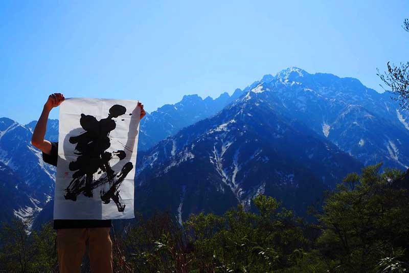富山の低山 中山登山 富山の書道家藤井碧峰